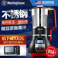 美国Westinghouse/西屋 WFB-LS0301不锈钢搅拌家用破壁料理机加热