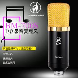 麦克风 5.1内置外置声卡YY主播网络K歌设备幻声 BM-700电容麦
