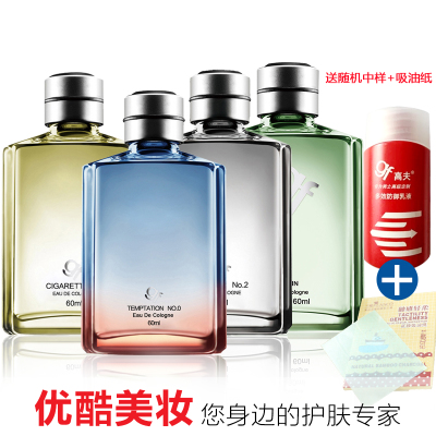 Gough counter genuine perfume cologne No. NO.0 / 1/2/527 Men lasting light incense send sample