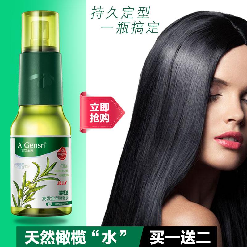安安金纯橄榄油头发保湿定型女士男修复造型喷雾清香型小瓶啫喱水