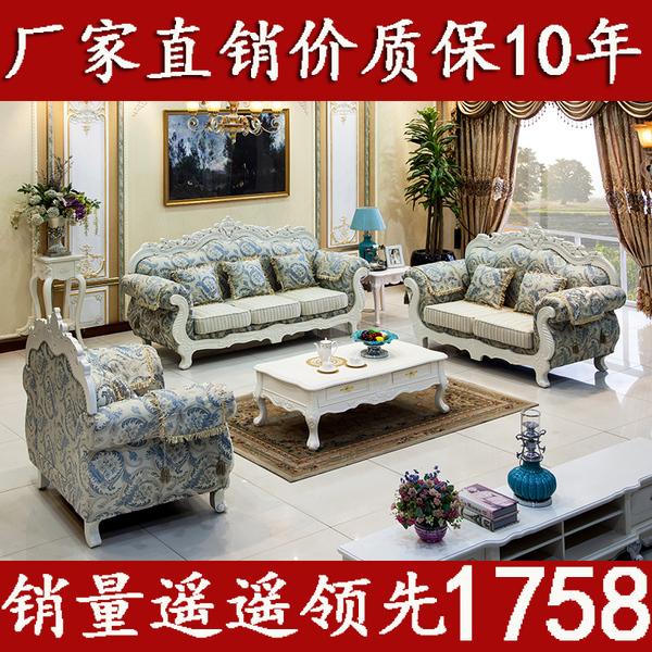 欧式沙发 布艺沙发组合 田园实木沙发 新古典沙发小户型客厅家具