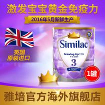 英国皇冠雅培婴儿牛奶粉3段similac含益生元进口婴幼儿宝宝三段