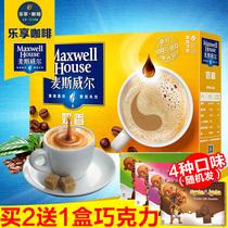 麦斯威尔Maxwell House三合一速溶咖啡粉 奶香口味咖啡 30条单盒
