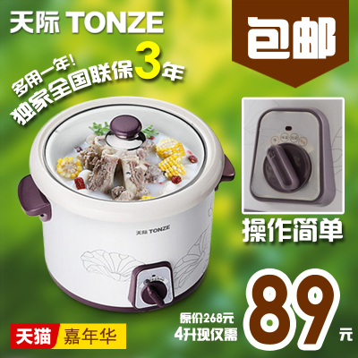 Tonze / sky DDG-W340N skyline electric cooker 4L genuine porcelain ceramic soup, porridge electric slow cooker 28