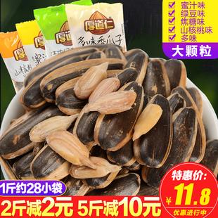 厚道仁焦糖山核桃味蜜汁香瓜子500g葵花籽零食炒货小包袋散装批发
