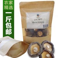 莫家味道干香菇西峡香菇干货农家特产冬菇自种金钱菇蘑菇肉厚100g