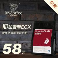 爱韦耶加雪菲ECX水洗Q2埃塞俄比亚进口低因咖啡豆咖啡粉 现磨包邮