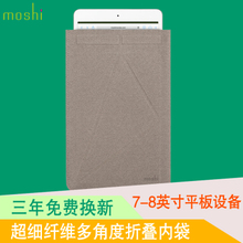 Mo shi moshi VersaPouch the Mini2 cases ipadmini superfine fiber protection package