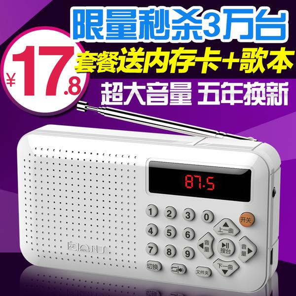 凡丁 F1收音机MP3老人迷你小音响插卡音箱便携式音乐播放器随身听