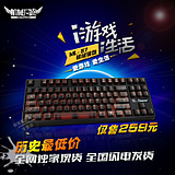 Storm PLU 87 gaming machine game no red mechanical keyboard ML-87 black tea axis red green axis axis axis