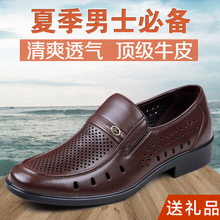 Snow leopard leather sandals male hole hole shoes hollow out middle-aged leather shoes, breathe freely cool summer men's shoes, leisure shoes dad's shoes