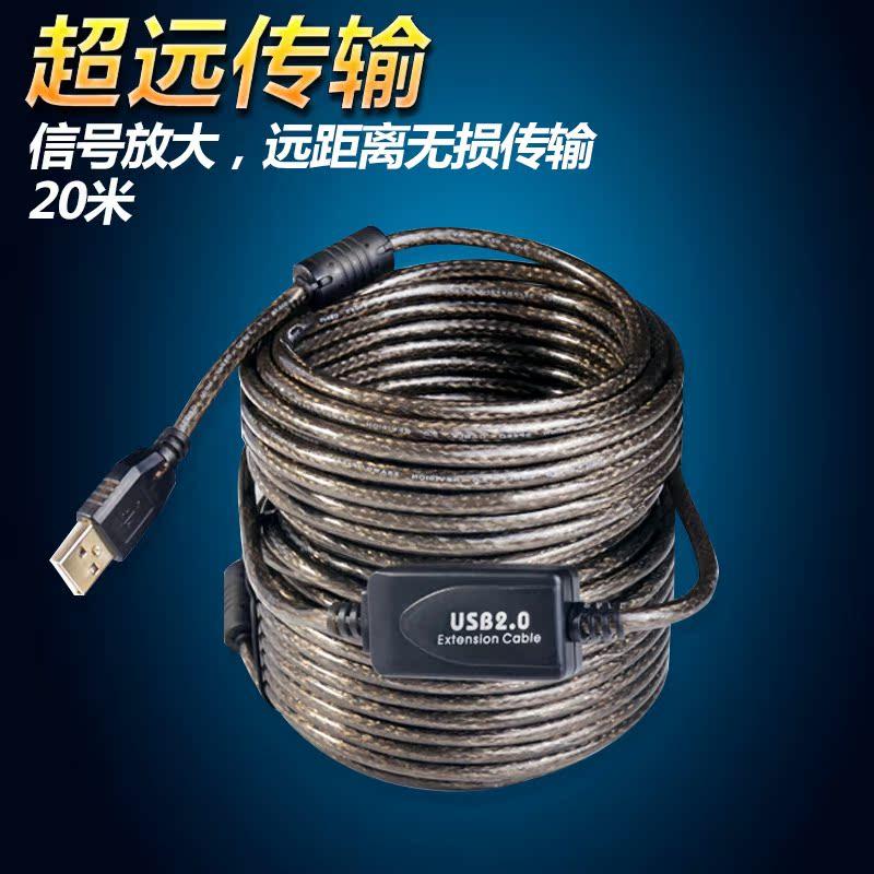 usb延长线20米 10米 信号放大高速USB2.0接摄像头网卡U盘