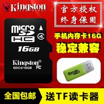 金士顿16g内存卡tf卡micro储存sd卡tf16g手机内存卡包邮