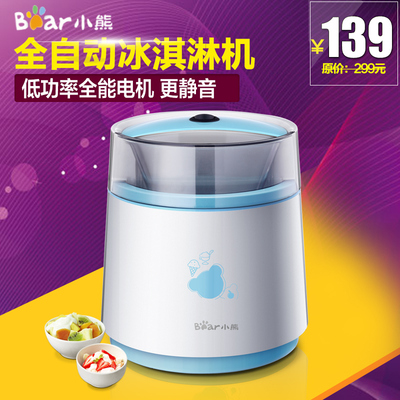 Bear / Bear BQL-A08A1 Bear ice cream machine ice cream machine ice cream machine automatic double freezer
