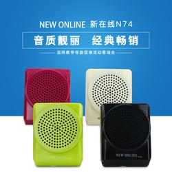 新在线 N74扩音器教师专用小蜜蜂腰挂导游教学喊话扩音器话筒耳麦