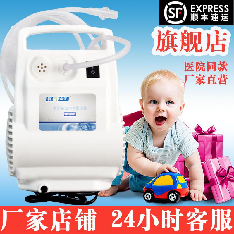O2BOX/氧气盒子压缩式雾化器医用 雾化机儿童雾化 家用雾化器鼻XT