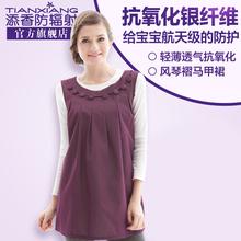 添香防辐射服孕妇装正品怀孕期电脑孕上班放射服连衣裙围裙上衣图片