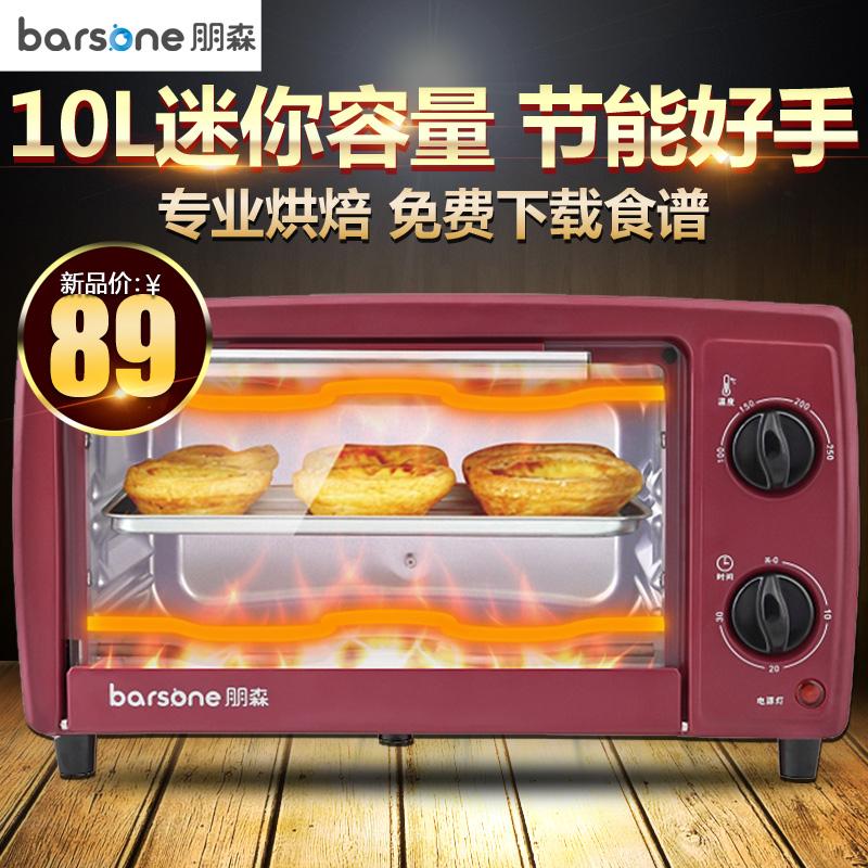 BARSONE/朋森 A5电烤箱家用烘焙小烤箱迷你蛋糕披萨焗炉月饼特价