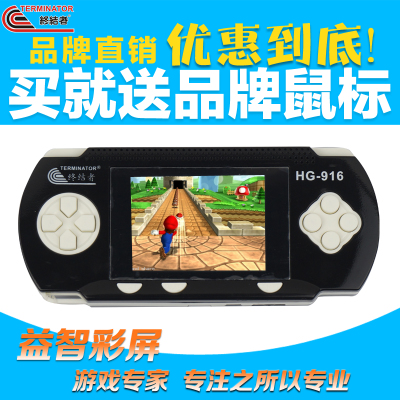 Children handheld game Terminator HG916 big screen color handheld external charging handle Special Gift