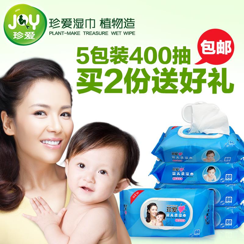 珍爱婴儿宝宝湿巾80片5包婴儿手口湿巾纸新生儿湿纸巾带盖包邮