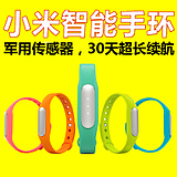 MIUI /millet millet millet bracelet 4 color smart phone companion Bluetooth wristband worn sale