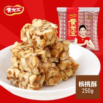 【黄老五 核桃酥250g】四川特产办公零食 甜味传统糕点美食