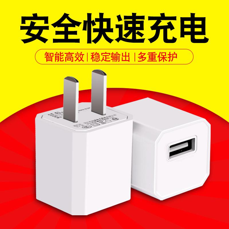誉拓苹果充电器头安卓小米华为万
