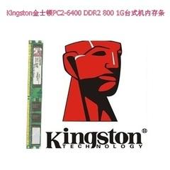 金士顿 窄板 KVR800D2N6 1G DDR2 800 1G 台式机内存条