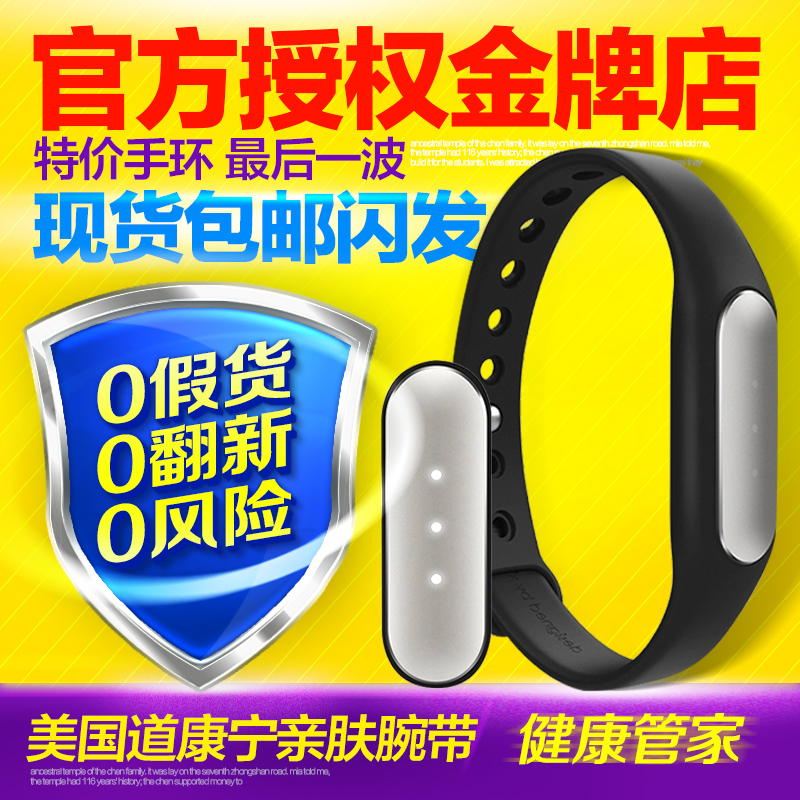 Authentic spot MIUI /millet millet bracelet 4 smart phone unlocking coded wristband Bluetooth Smart Watch