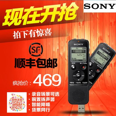 The SF Sony / Sony voice recorder ICD-PX440 4G MP3 genuine professional HD intelligent noise reduction
