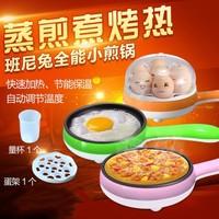 2015新品实用多功能蒸蛋器煮蛋机可丽饼煎锅早餐机学生特价正小熊