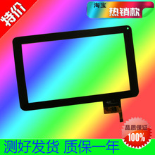 Rainbow PAD H91 Wan He mv90 91 touch-screen capacitance screen handwriting panel screen display LCD screen and 9 inches