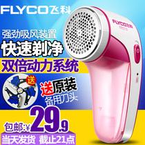 飞科毛球修剪器充电式脱毛衣服剃毛机电动刮吸去毛球器FR5218