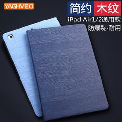雅语苹果iPad Air2保护套iPadAir1超薄皮套平板电脑ipad5/6壳韩国