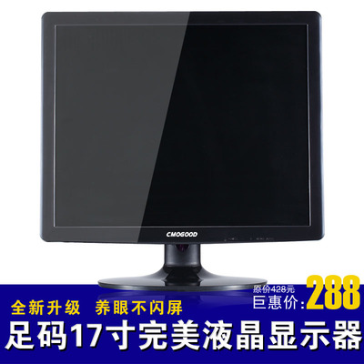 The new 17-inch Samsung LCD computer monitor office panel display can be changed perfect TV