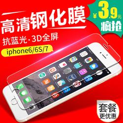 韩喜 iphone6钢化膜6s plus全屏覆盖保护苹果7PLUS蓝光高清手机膜