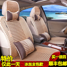 Car Seat New Model Four Seasons Summer Ice Silk Upholstery Linen Sagitar Kaiyue British Largos Xuanyi Jetta Bora