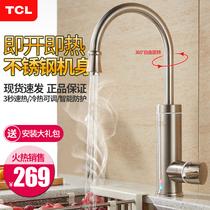 TCL TDR-30GX不锈钢电热水龙头 即热式两用电热水器下进水龙头