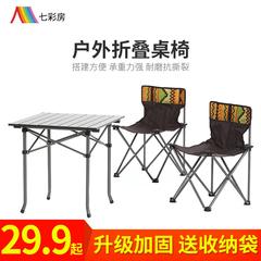 户外折叠椅子小便携露营沙滩钓鱼椅凳画凳写生靠背椅马扎火车凳子