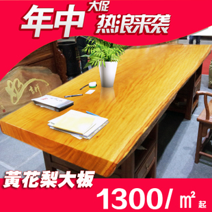 African huanghuali rosewood solid wood slab table wood slab dining table desk desk conference table in stock