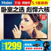 Haier/海尔 LE32A31平板电视机32英寸窄边智能wifi网络led液晶6核