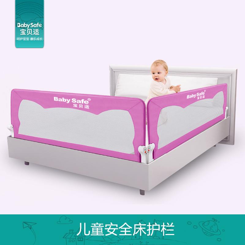 babysafe婴儿防摔床护栏儿童床围栏护栏大床1.8通用宝宝床边挡板