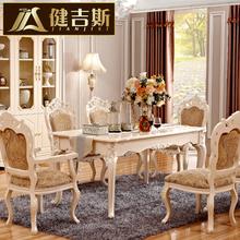 健吉斯家具 欧式餐桌 实木长方形餐桌椅 法式雕花餐桌三包到家图片