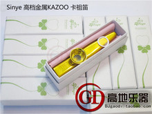 Beijing highland instrument SINYE KAZOO high-grade metal KAZOO Especially in the kerry guitar playing partners