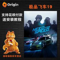 pc正版 极品飞车19 极速快感Need For Speed 标准/豪华版