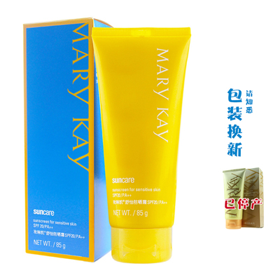 Mary Kay authentic shops Shuyi female baby sunscreen SPF20 UV isolated physical sunscreen