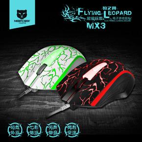 猛豹MX3有线静音无声专业游戏鼠标cf LOL英雄联盟专用非牧马人cs