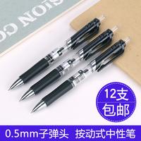 包邮得力文具按动中性笔0.5mm商务签字笔黑笔办公文具用品批发