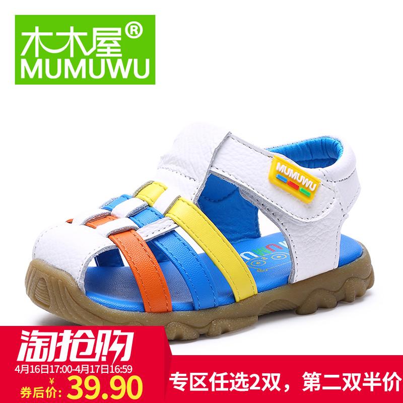 木木屋童鞋 夏季17新款包头儿童凉鞋 男女童韩版沙滩鞋儿童宝宝鞋