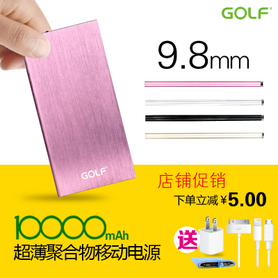 golf slim mobile power 10,000 mA rechargeable polymer treasure genuine universal mobile phone charging jewels 4S